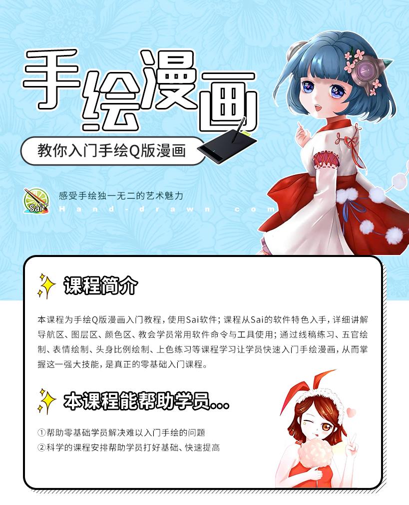 92爱知趣SAI漫画教程详情_01.jpg