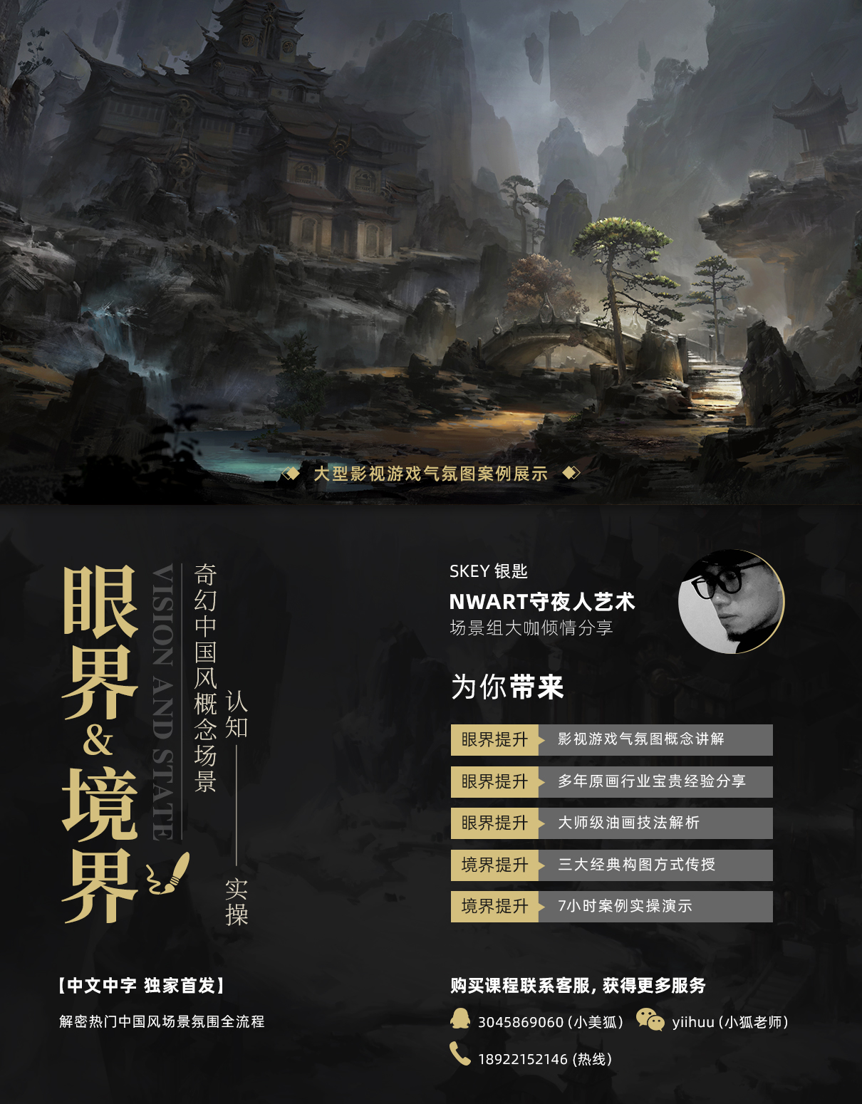 陈毅鹏原画课程1210修改_01.jpg