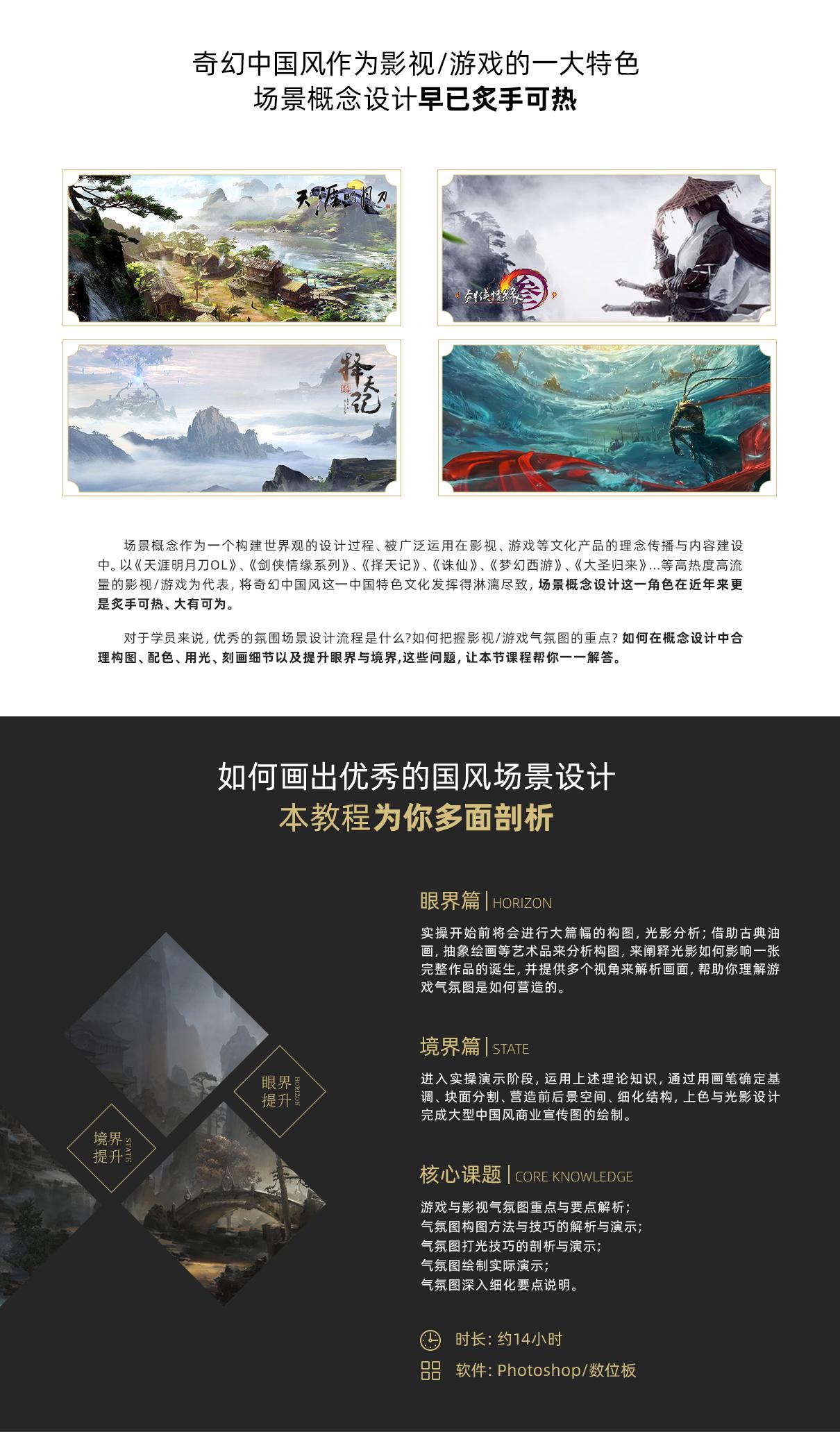 陈毅鹏原画课程1210修改_02.jpg