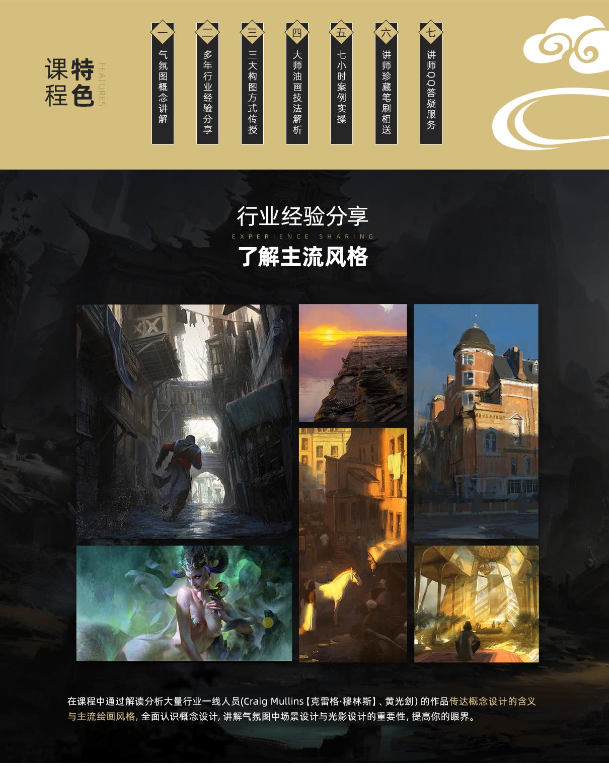 陈毅鹏原画课程1210修改_03.jpg