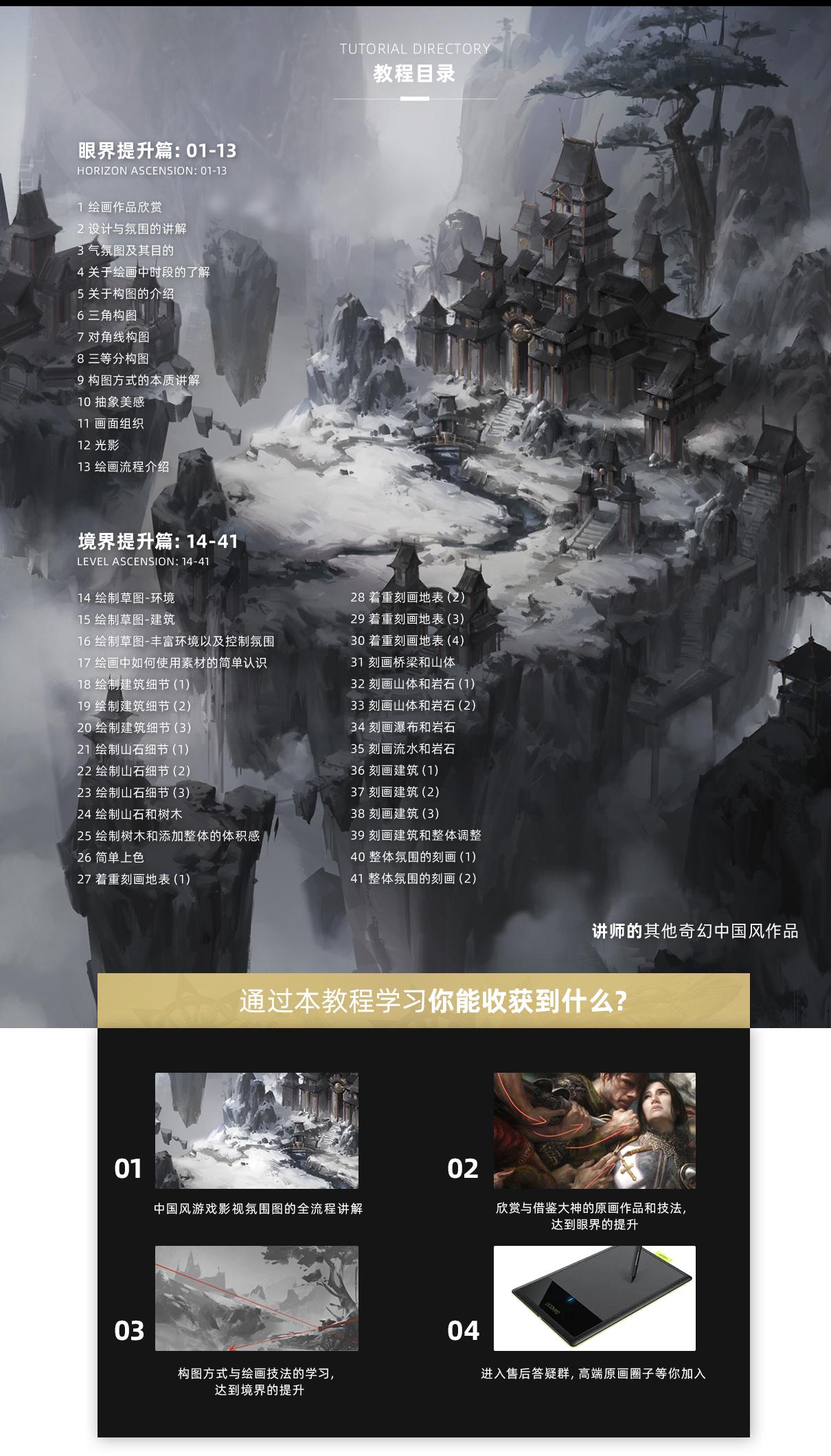 陈毅鹏原画课程1210修改_07.jpg