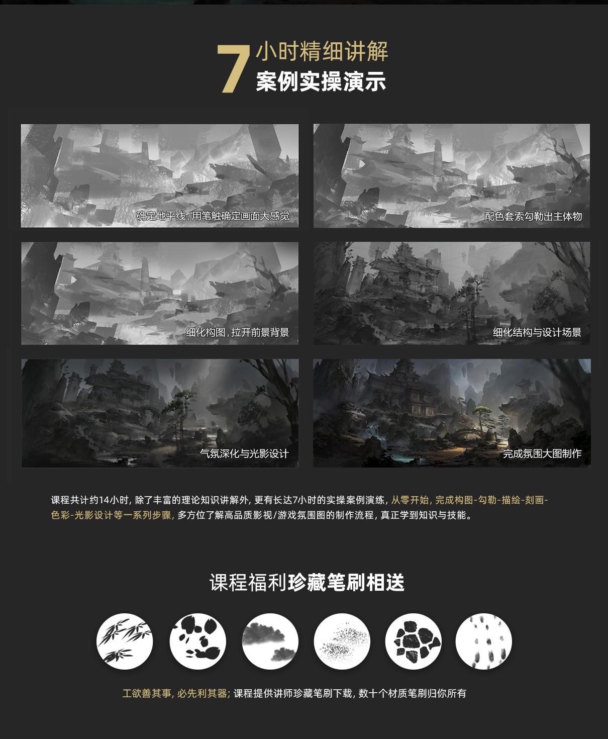 陈毅鹏原画课程1210修改_05.jpg