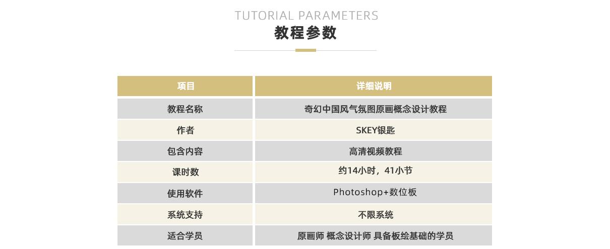 陈毅鹏原画课程1210修改_09.jpg