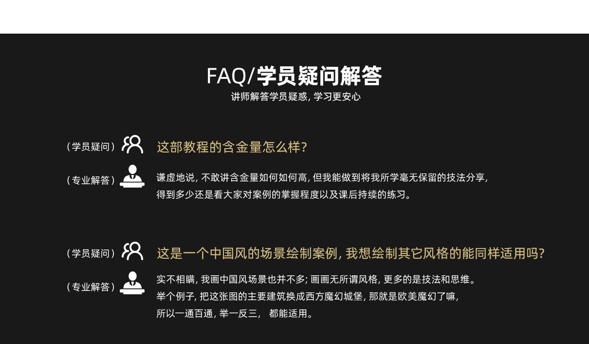 陈毅鹏原画课程1210修改_10.jpg