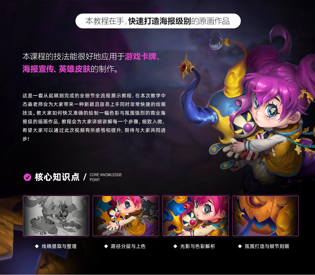 少女与小丑pc端1210_04.png