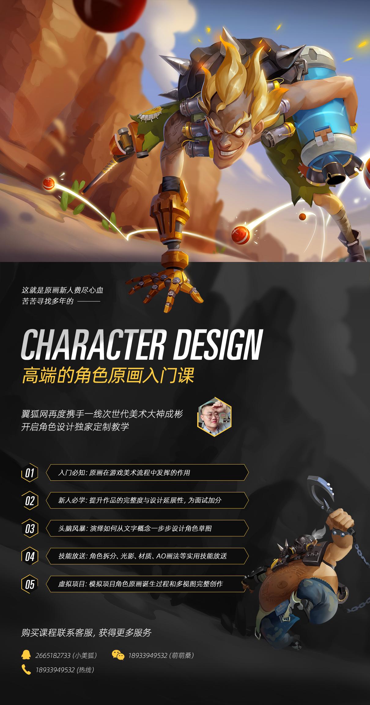 角色设计课-主图.jpg