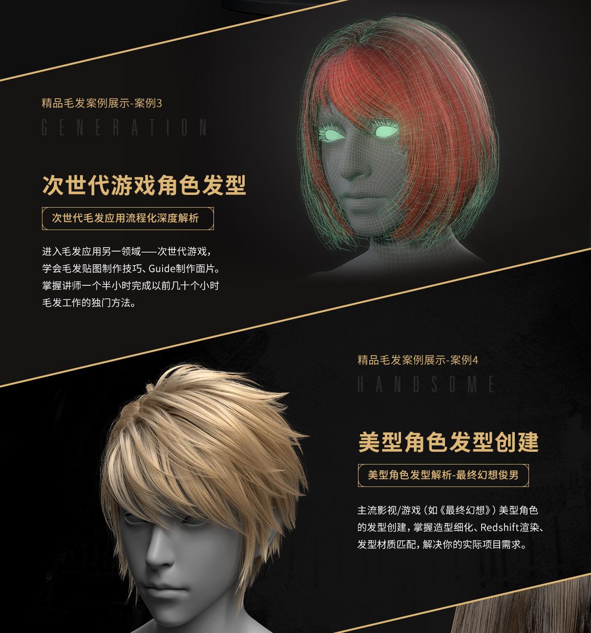 黄惠峰XGEN毛发世界PC_02.jpg