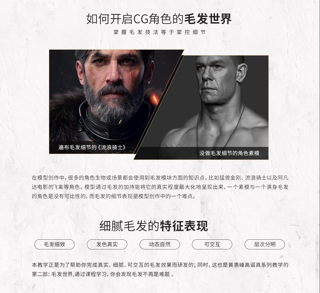 黄惠峰XGEN毛发世界PC_04.jpg