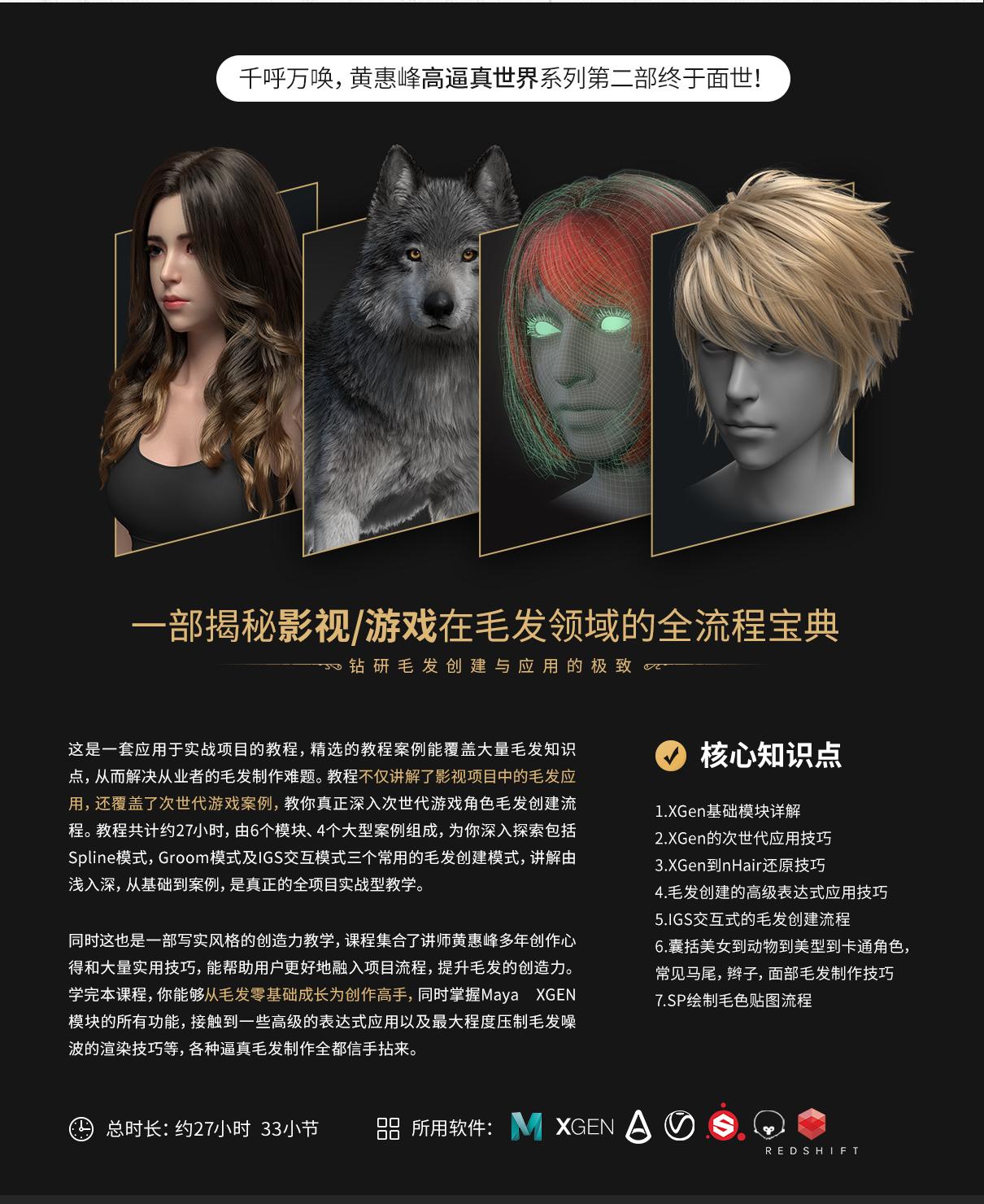 黄惠峰XGEN毛发世界PC_05.jpg