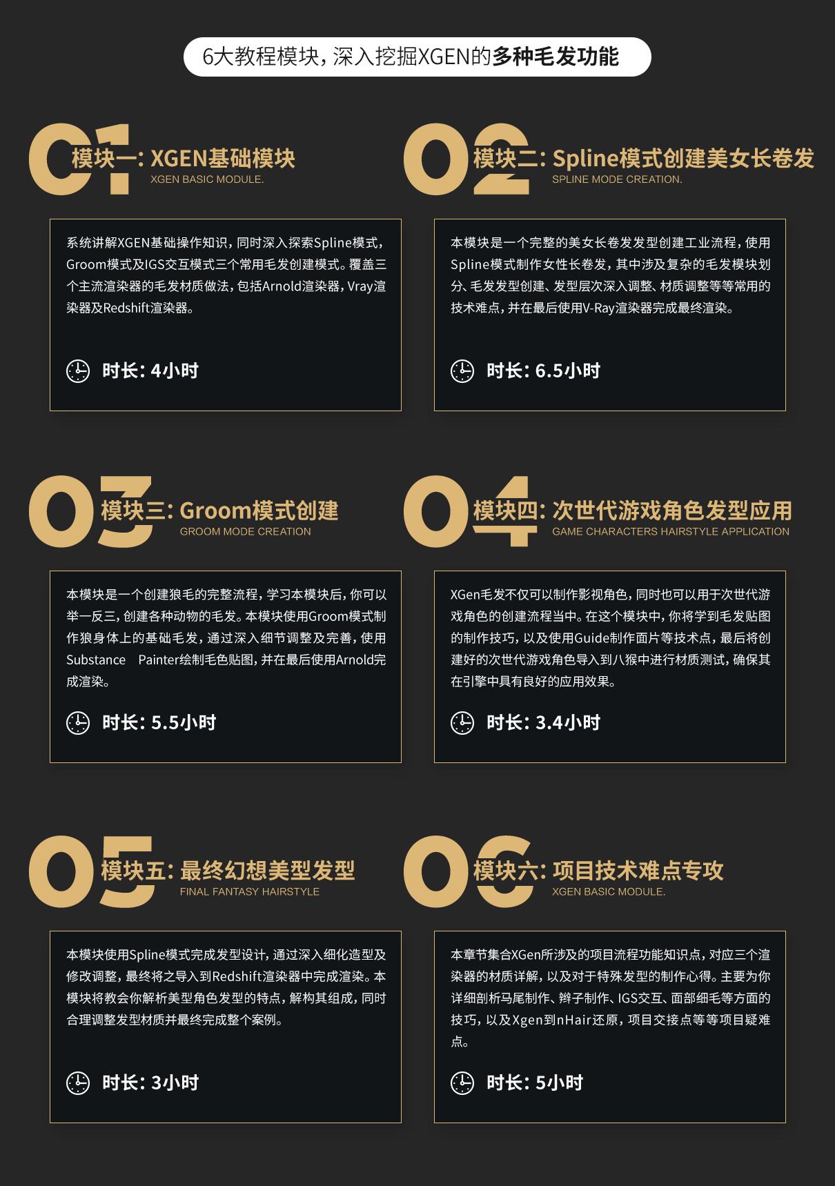 黄惠峰XGEN毛发世界PC_06.jpg