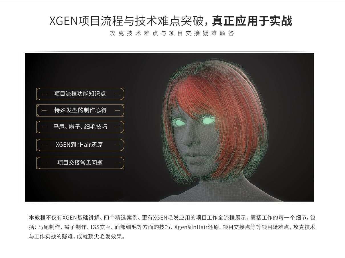 黄惠峰XGEN毛发世界PC_09.jpg