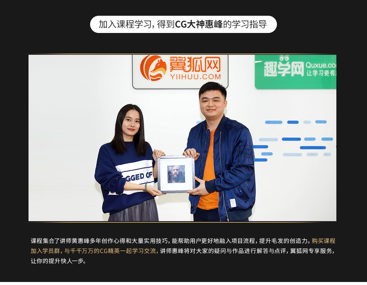 黄惠峰XGEN毛发世界PC_10.jpg