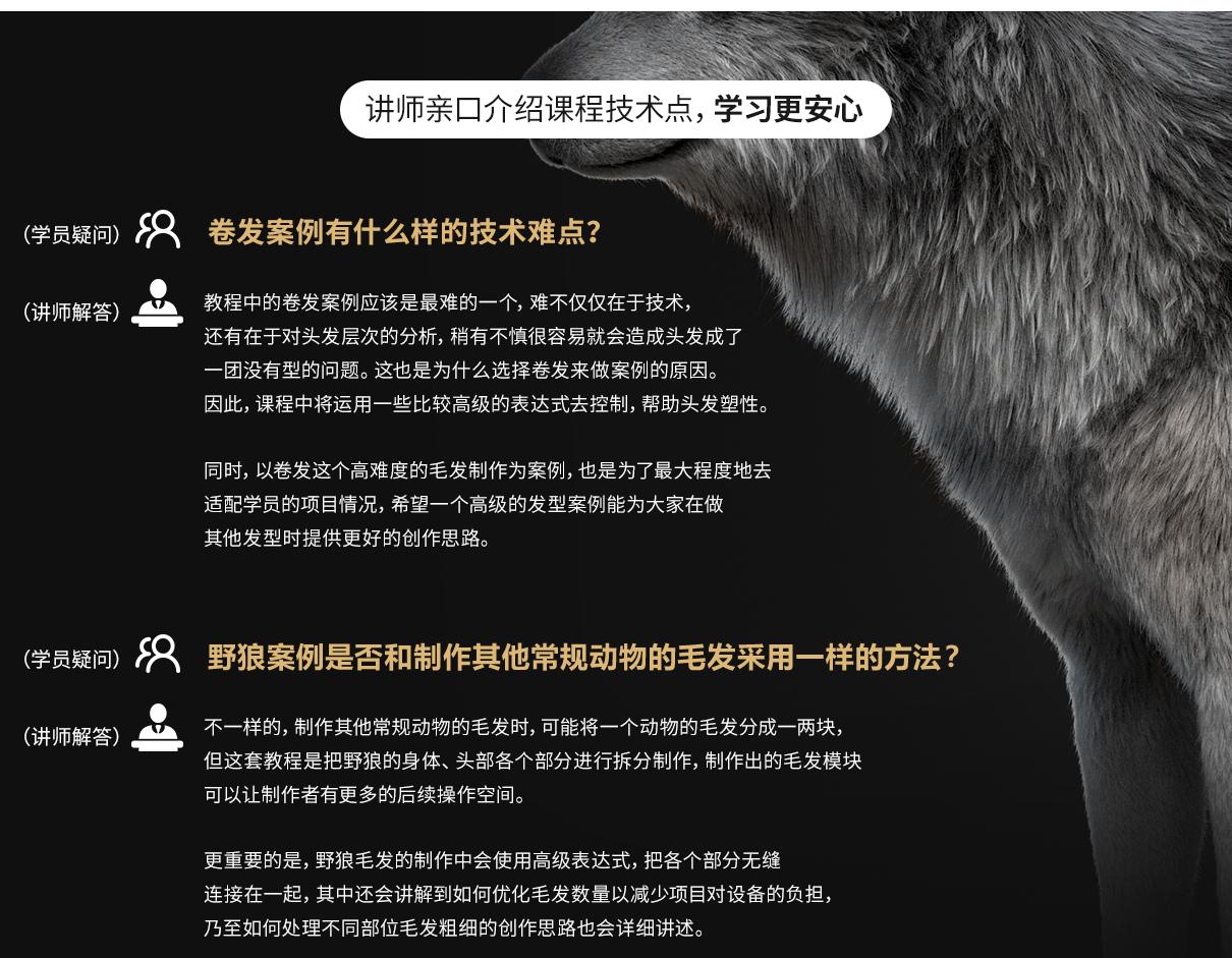黄惠峰XGEN毛发世界PC_12.jpg