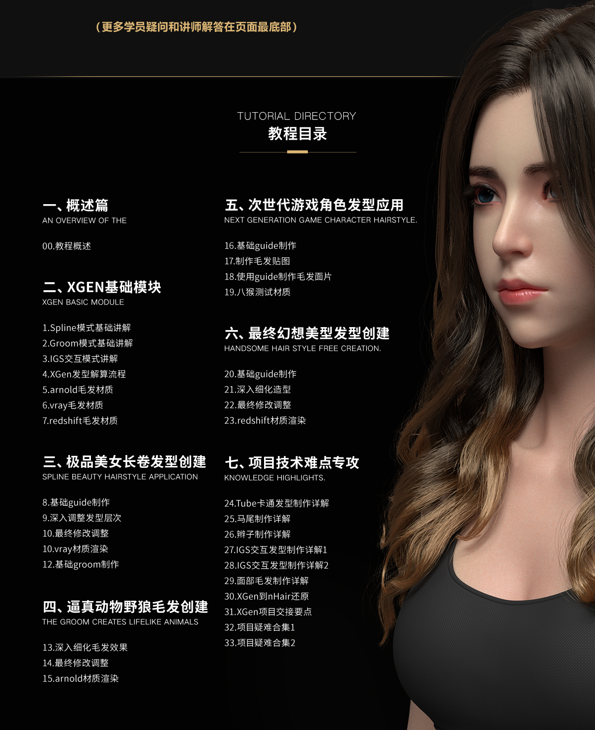黄惠峰XGEN毛发世界PC_13.jpg