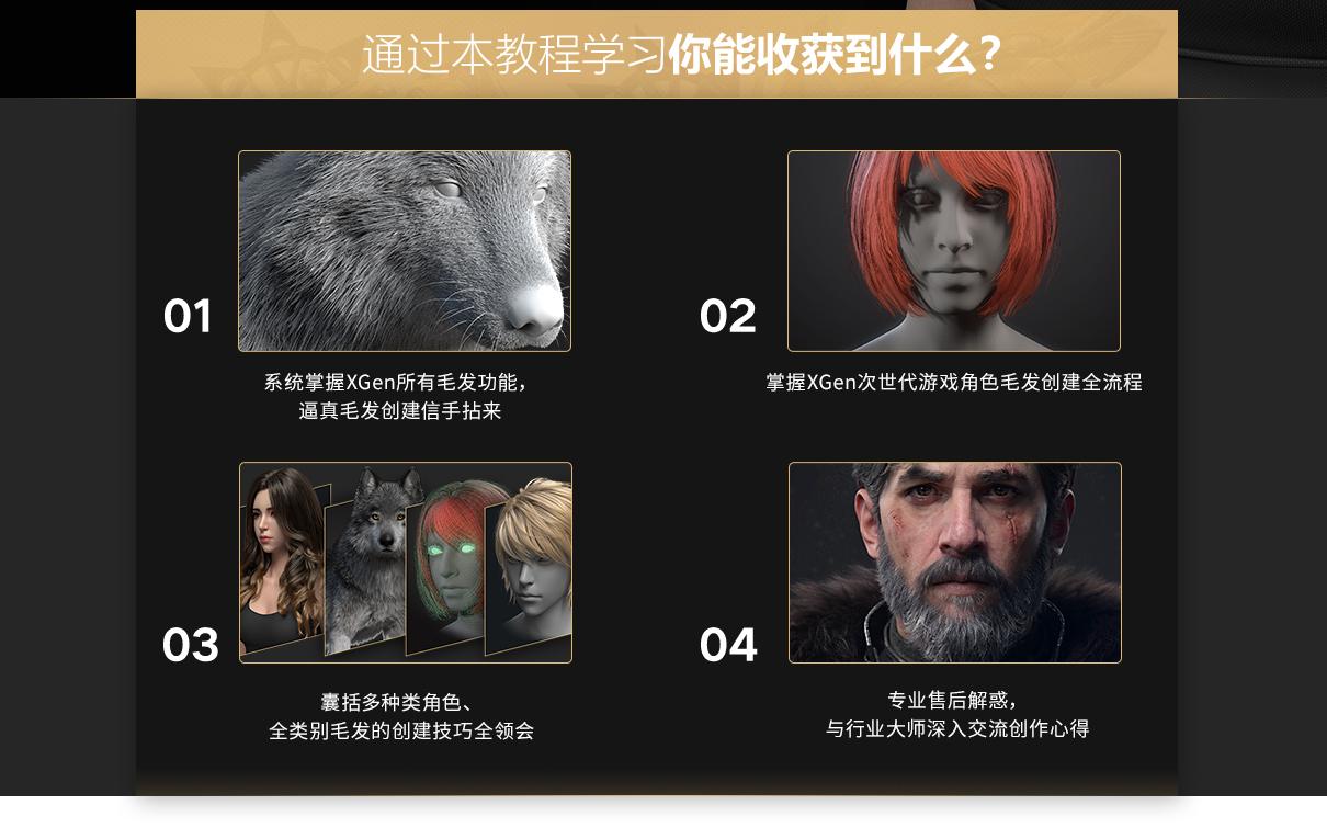 黄惠峰XGEN毛发世界PC_14.jpg