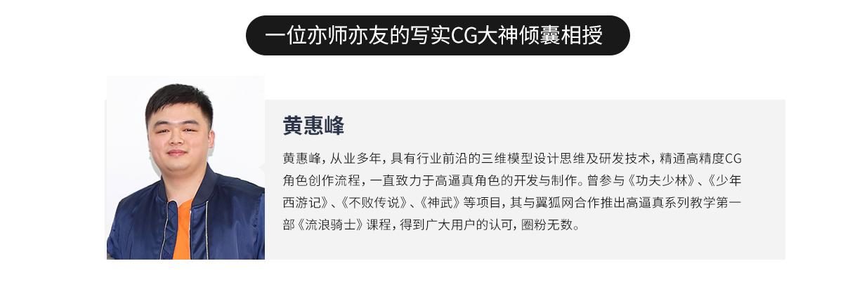 黄惠峰XGEN毛发世界PC_15.jpg