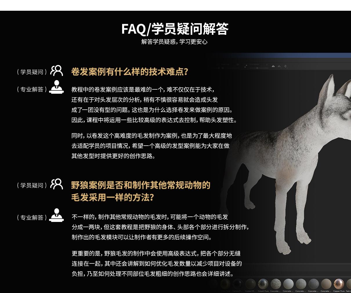 黄惠峰XGEN毛发世界PC_17.jpg