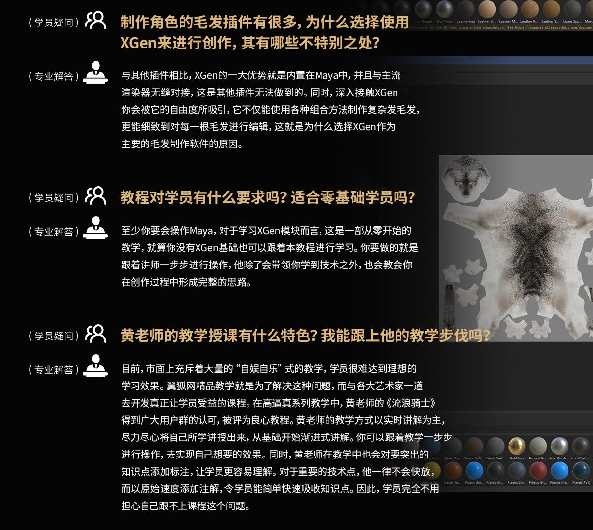 黄惠峰XGEN毛发世界PC_18.jpg