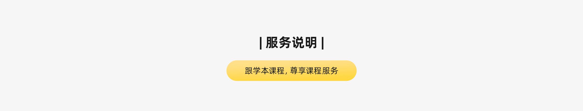 (yellow)服务模块_05.jpg