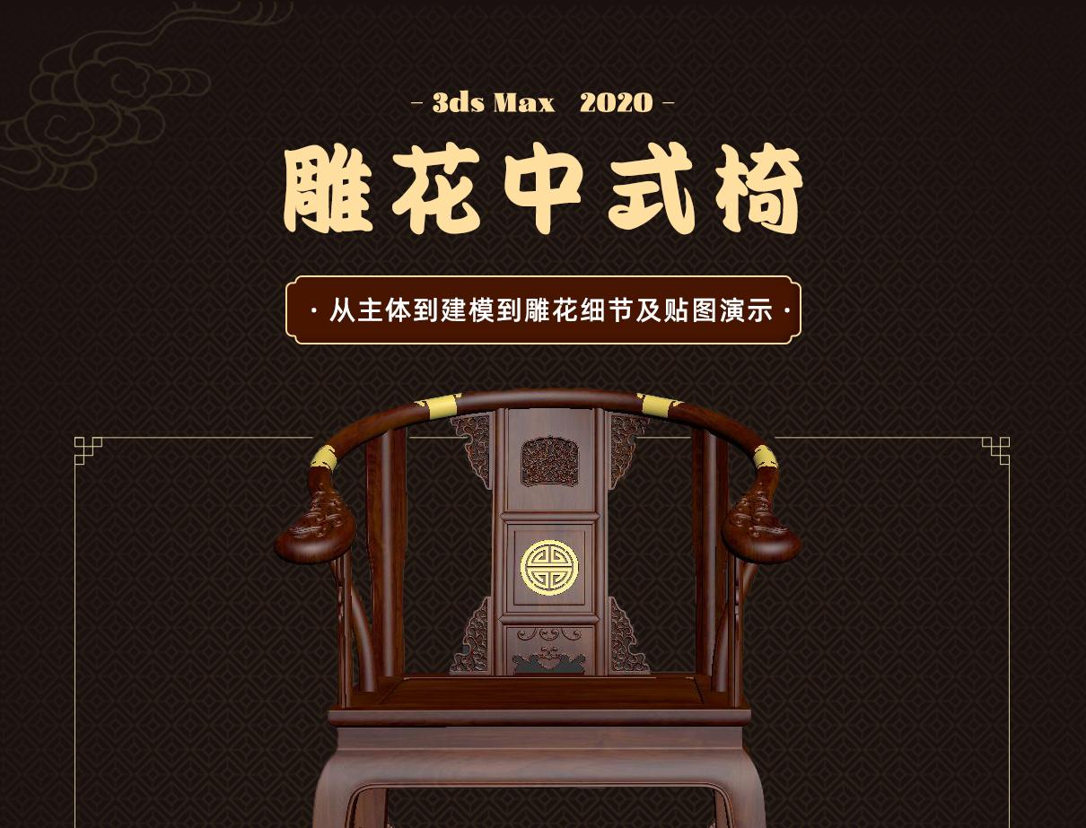 中式椅子_01.jpg
