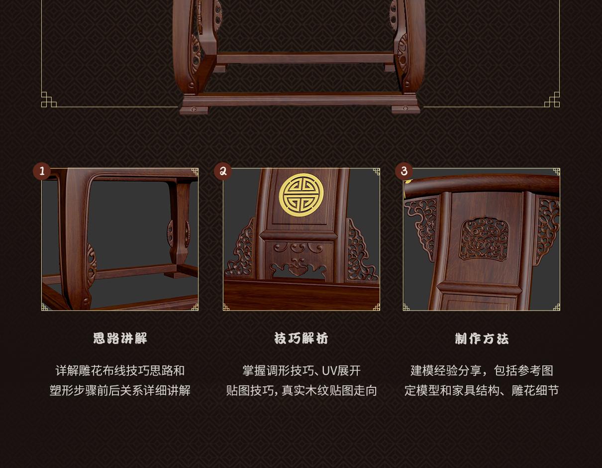中式椅子_02.jpg