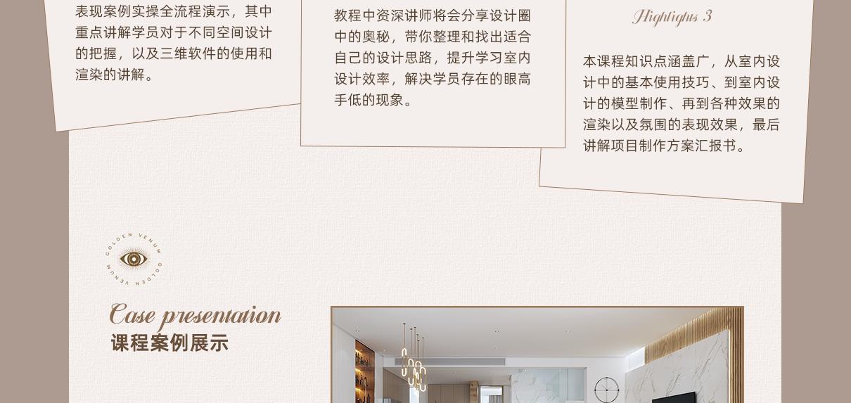 室内设计(切)_03.png