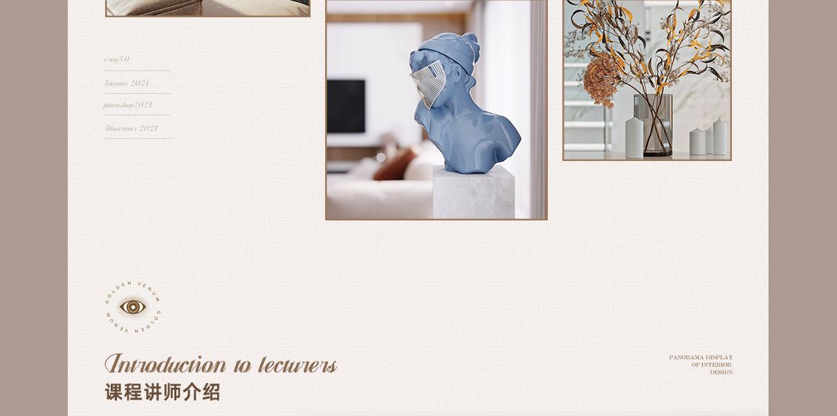 室内设计(切)_05.png