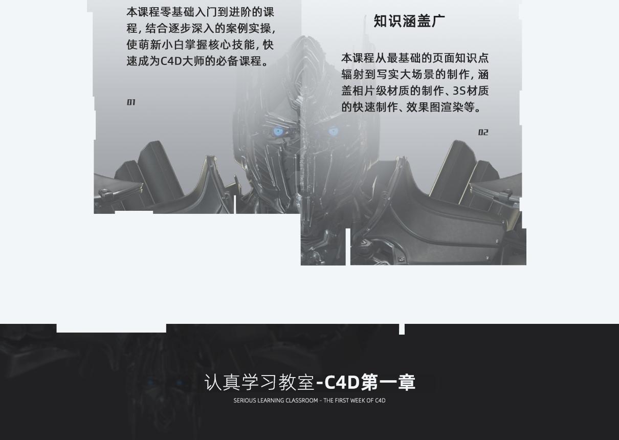 c4d课堂(切)_03.png