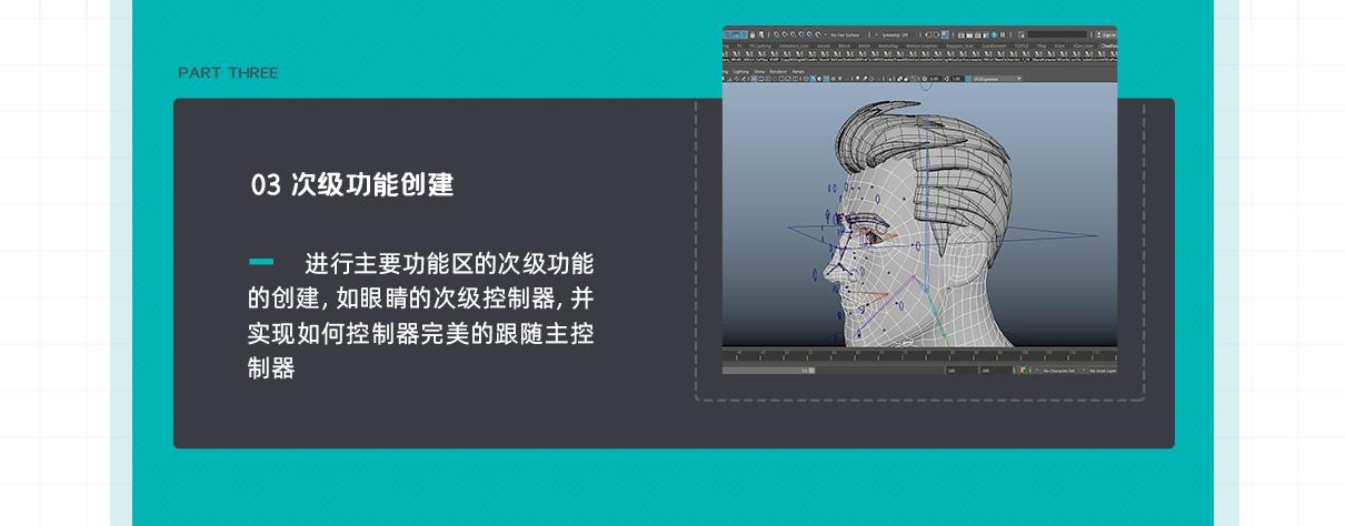 maya绑定(切)_15.jpg