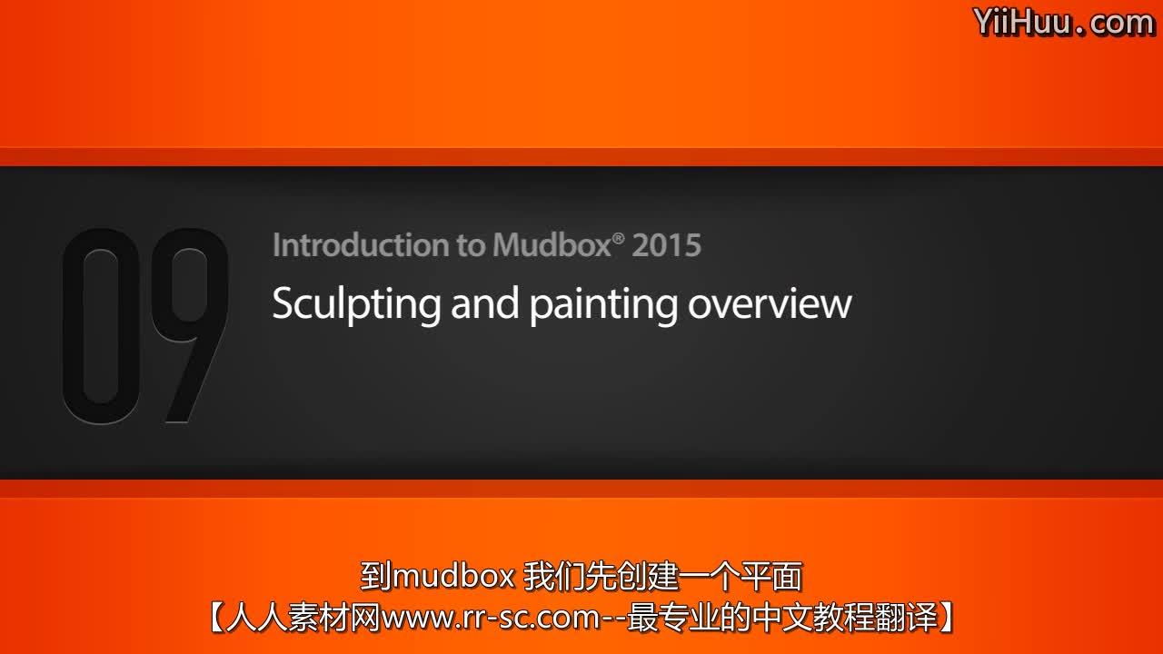 MudBox制作自定义矢量展示图 翼狐网